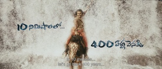 Magadheera - Intermission